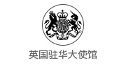 英国驻华大使馆