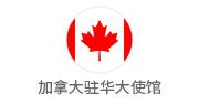 加拿大驻华大使馆