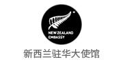 新西兰驻华大使馆